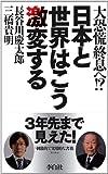日本と世界はこう激変する 大恐慌終息へ!?