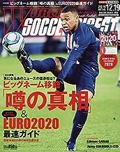 ワールドサッカーダイジェスト 2019年 12/19 号 [雑誌]