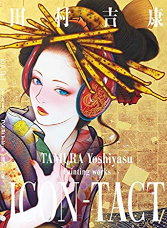ICON-TACT TAMURA Yoshiyasu Painting works 田村吉康 絵画作品集