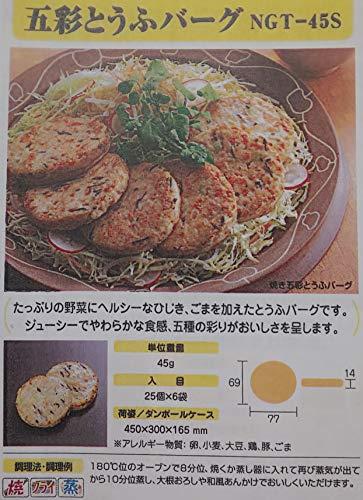 五彩 とうふ バーグ 45g×120個 豆腐 ハンバーグ 業務用 冷凍