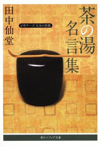茶の湯名言集  ビギナーズ 日本の思想 (角川ソフィア文庫)の詳細を見る
