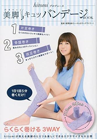 hitomiプロデュース 美脚キュッバンデージBOOK