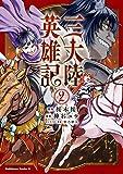 三大陸英雄記 (2) (角川コミックス・エース)