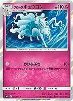 ポケモンカードゲーム SM12 056/095 アローラキュウコン 妖 (R レア) 拡張パック オルタージェネシス