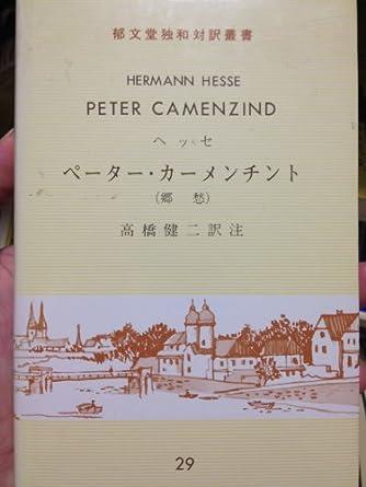 ペーター・カーメンチント(郷愁) (郁文堂独和対訳叢書 (29))