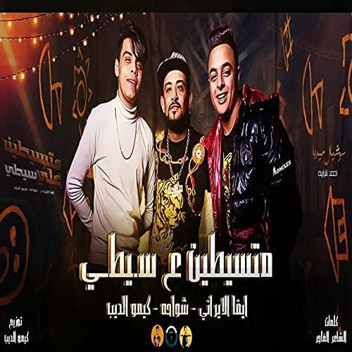 Shwa7a feat. Eva El Irany