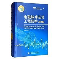 电磁脉冲及其工程防护(第2版)