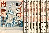フイチン再見!   コミック全10巻 完結セット