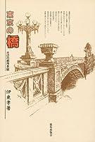 東京の橋―水辺の都市景観