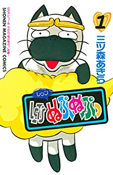 [三ツ森あきら]のLET'Sぬぷぬぷっ(1) (週刊少年マガジンコミックス)
