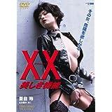 XX ダブルエックス 美しき機能 [DVD]