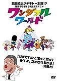 ワンダフルワールド[DVD]