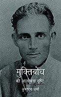 Muktibodh Ki Alochana Drishti
