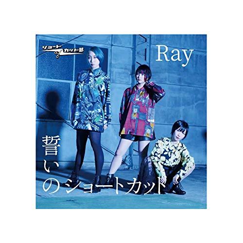 誓いのショートカット/Ray