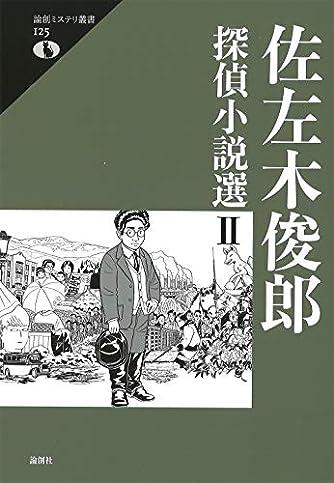 佐左木俊郎探偵小説選 II (論創ミステリ叢書 125)