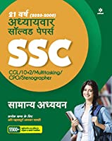 SSC Chapterwise Solved Papers General Studies 2021 Hindi