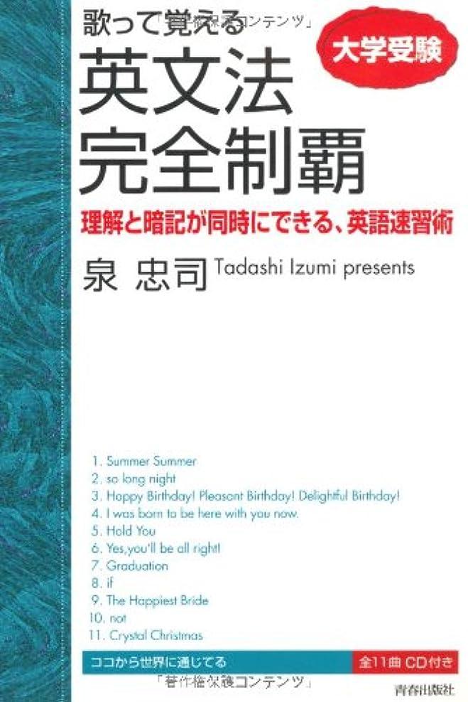 チョップ南極間違い歌って覚える 英文法完全制覇(CD付)