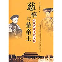 Empress and Prince Gong: People are very much the Qing Dynasty (Paperback)