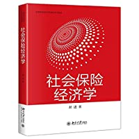 Social Insurance Economics(Chinese Edition)