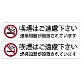 喫煙はご遠慮下さい 煙感知器が設置されています 高耐候性ステッカー M:45X200mm ヨコ型 2枚組