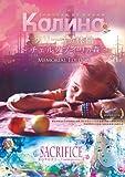 カリーナの林檎~チェルノブイリの森~メモリアルエディション[DVD]
