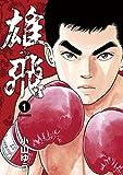 雄飛(1) (ビッグコミックス)