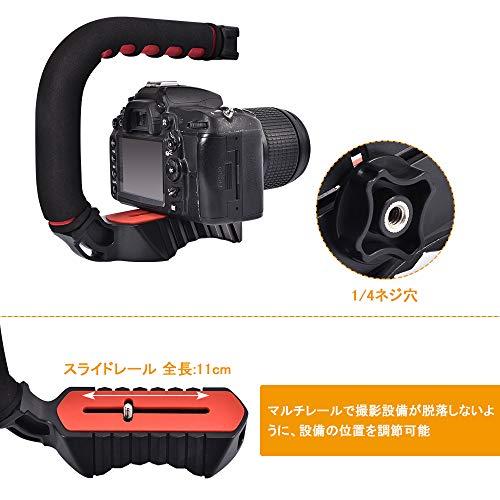 UTEBIT(ユートビット)『カメラスタビライザーC型』