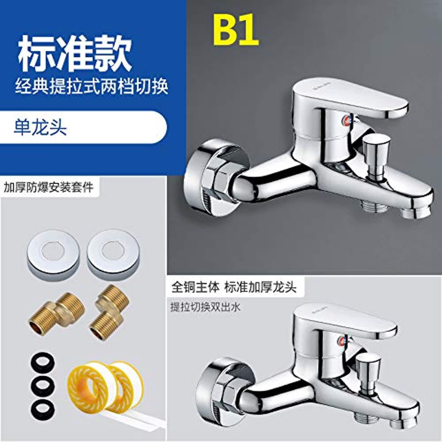 PajCzh Bathroom Fixturesshower Faucet Bathroom Switch Hot And Cold Faucet Wall Mounted Bath Bath Bath Electric Mixing Valve Water Heater Shower, B1 Standard Thick Faucet