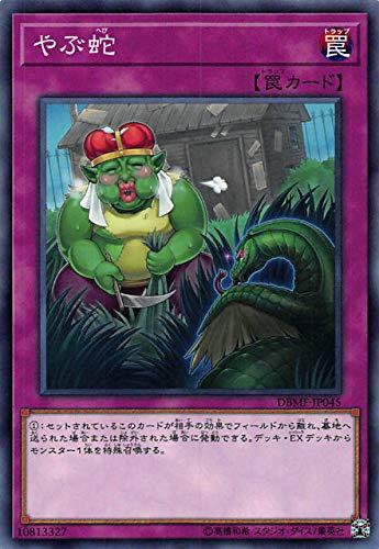 遊戯王 DBMF-JP045 やぶ蛇 (日本語版 ノーマル) デッキビルドパック ミスティック・ファイターズ