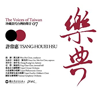 The Voices of Taiwan 07 - Tsang-Houei Hsu