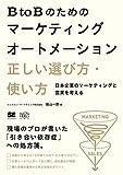 BtoBのためのマーケティングオートメーション 正しい選び方・使い方 日本企業のマーケティングと営業を考える