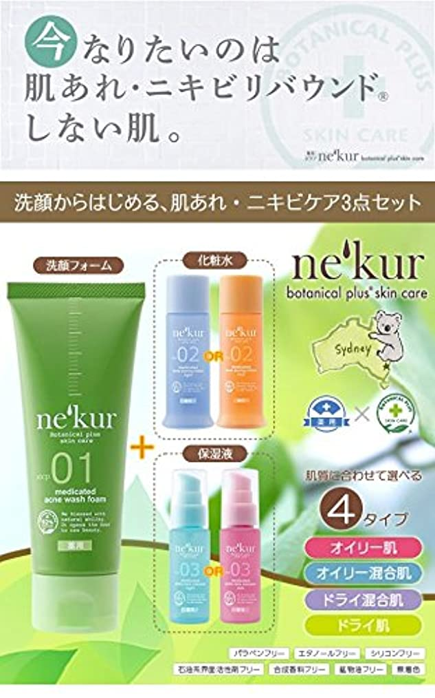 どちらも危険別れるネクア(nekur) ボタニカルプラススキンケア 薬用アクネ洗顔3点セット ■4種類の内「オイリー肌セット」のみです