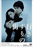 行きずりの街[DVD]