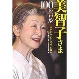 美智子さま 100の言葉