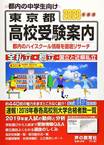 東京都高校受験案内 2020年度用の詳細を見る
