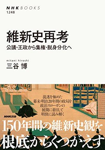 維新史再考 公議・王政から集権・脱身分化へ NHKブックス
