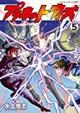 プラネット・ウィズ(5) (ヤングキングコミックス)