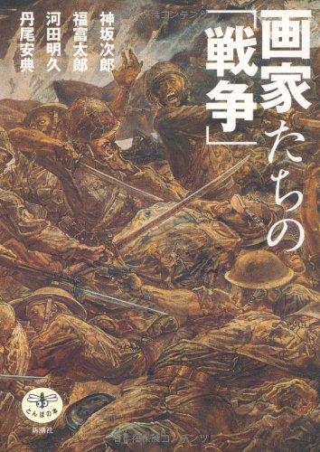 画家たちの「戦争」 (とんぼの本)