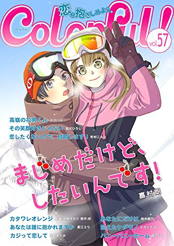 Colorful! vol.57 [雑誌] (Colorful!)