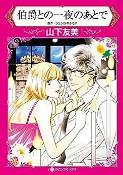 [山下 友美, ジェシカ・ギルモア]の伯爵との一夜のあとで (ハーレクインコミックス)