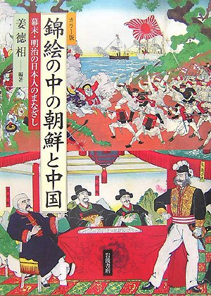 カラー版 錦絵の中の朝鮮と中国―幕末・明治の日本人のまなざし