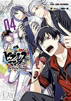 [EVIL LINE RECORDS, 鴉月ルイ]のヒプノシスマイク -Before The Battle- The Dirty Dawg(4) (少年マガジンエッジコミックス)