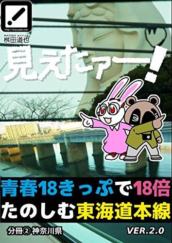 It was visible: The vistas of Tokaido Line at Japan Railways: separate volume #2 Kanagawa (Japanese Edition)