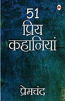 51 Priya Kahaniya - Premchand