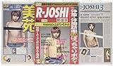 【R-女子】misono meets beauty[DVD]
