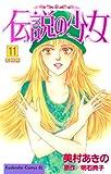 伝説の少女(11) (BE・LOVEコミックス)