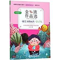 小学生名家经典快乐阅读书系(二):金波作品选