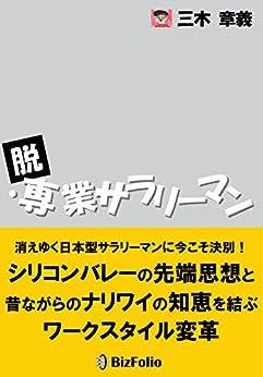 [三木 章義]の脱・専業サラリーマン: 消えゆく日本型サラリーマンに今こそ決別!シリコンバレーの先端思想と昔ながらのナリワイの知恵を結ぶワークスタイル変革