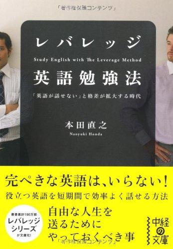 レバレッジ英語勉強法 (中経の文庫)