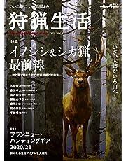 狩猟生活 2021VOL.8「イノシシ&シカ猟最前線」 (別冊山と溪谷)
